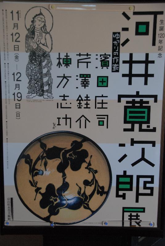 Kanjiro