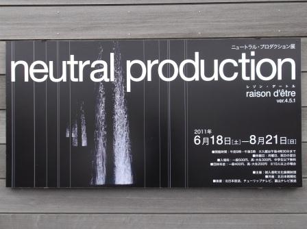110721neutral_production