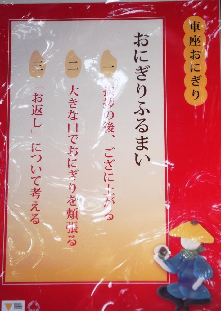 Kurumaza14