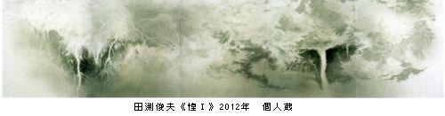 Tabuchikirameki1