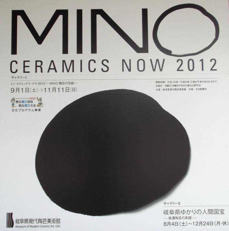 Mino20121