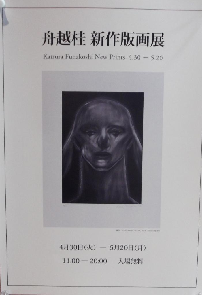 Katura