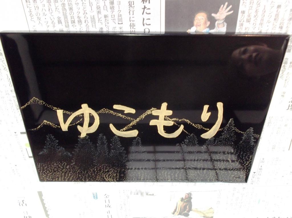 Setsuro14