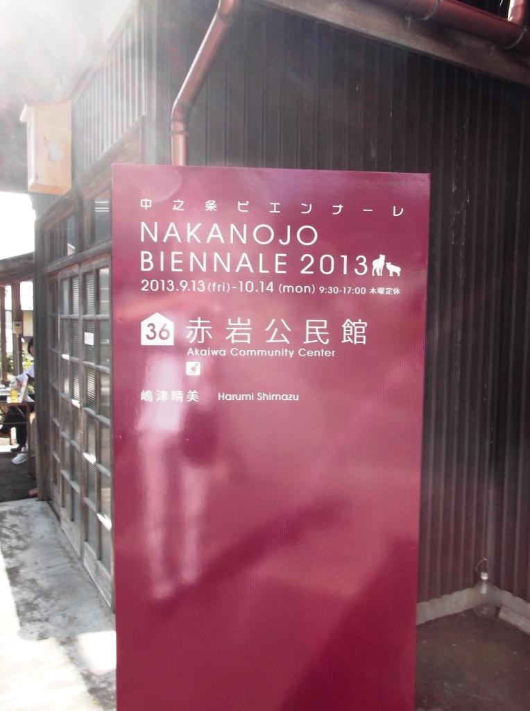 Nakanojyou1