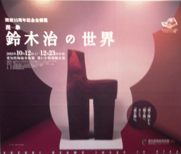 Suzukiosamu3