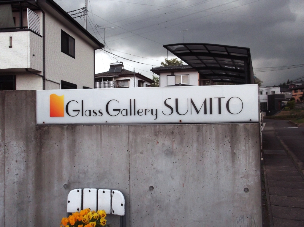 Sumito