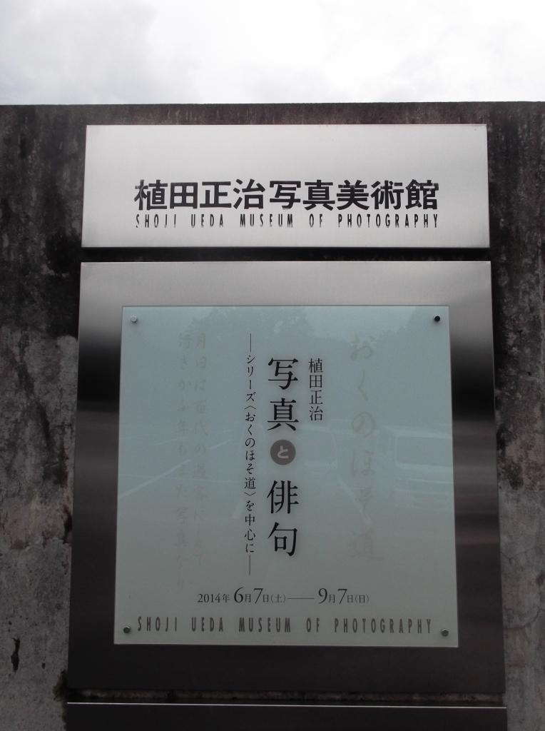 140825uedasyoji2