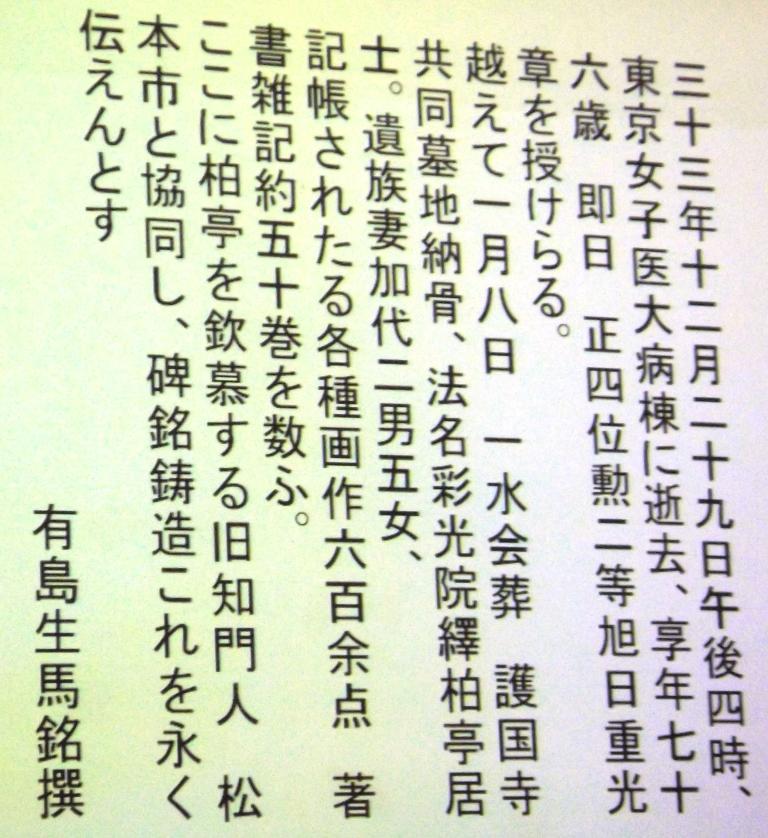 Hakutei14