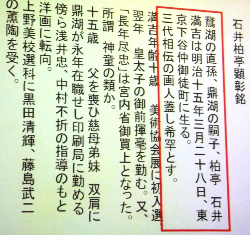 Hakutei4_2